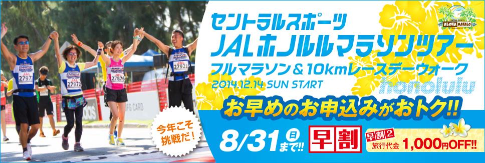 第2期募集開始!!セントラルJALホノルルマラソンツアー。今からの決意で人生を変えよう!!