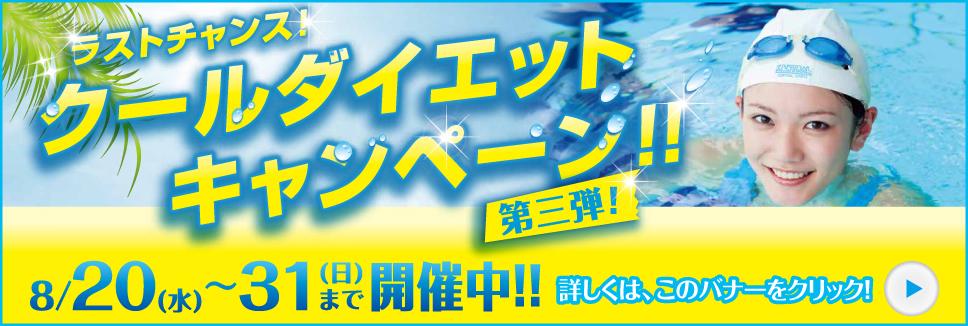 ラストチャンス!今夏のフィットネス入会キャンペーン第3弾(8/20~31)のお知らせ