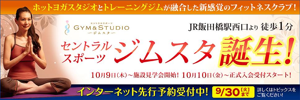 JR飯田橋駅前に新感覚の「ジムスタ」誕生!インターネット先行予約受付中!(9/30まで)