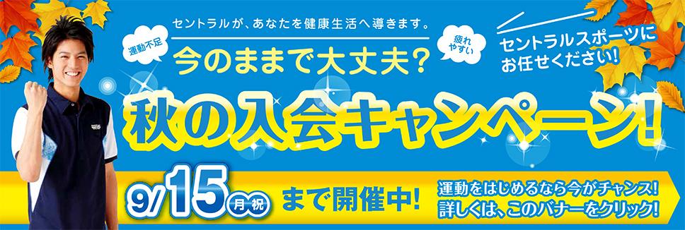 初めてでも、安心して、続けて、効果を実感(^v^) 秋のフィットネス入会キャンペーンのお知らせ(9/15まで)