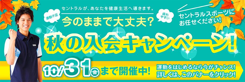 冬に備えたカラダづくり、はじめませんか(^O^)/ 秋のフィットネス入会キャンペーンのお知らせ(10/31まで)