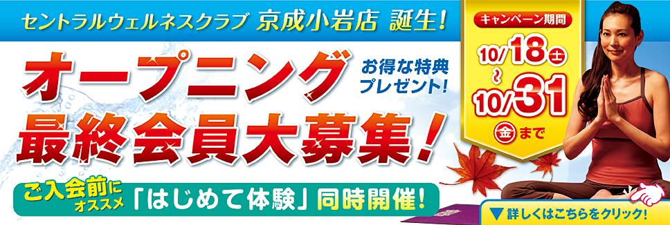 ☆オープニングキャンペーン最終章10/31(金)まで☆ 健康サポート応援団!セントラル京成小岩!!
