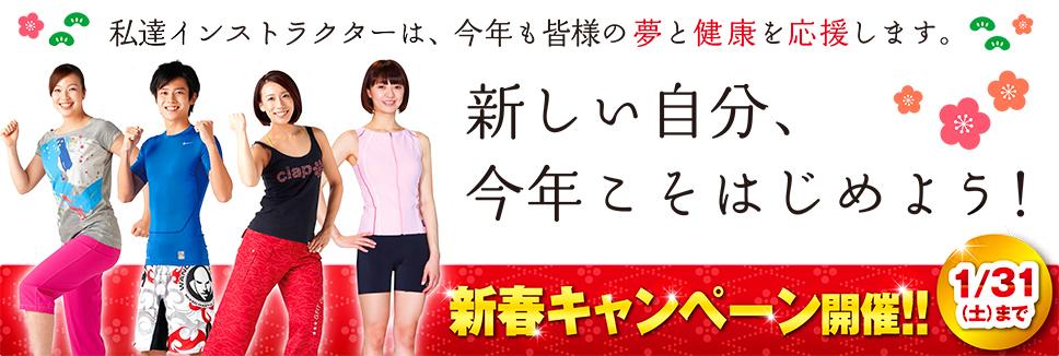 今年こそはじめよう!新しい自分への第一歩!新春フィットネス入会キャンペーン第2弾のお知らせ(1/16~1/31)