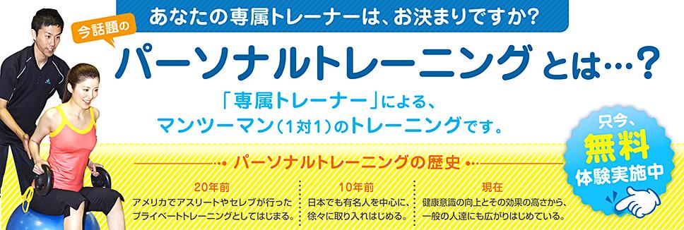 まずはお試しを!パーソナルトレーナーによる無料体験会『カラダゆがみチェック』開催中!