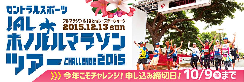 ラストチャンス!!セントラルスポーツJALホノルルマラソンツアー最終募集!!~10月9日(金)まで