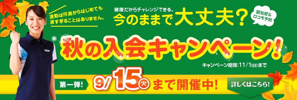 秋のフィットネス入会キャンペーン第一弾実施中!9/15(火)まで!