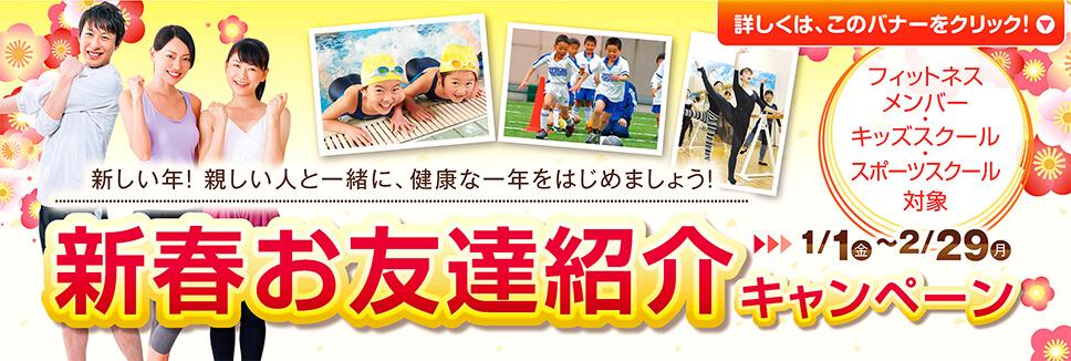 新春お友達紹介キャンペーンのお知らせ【2/29まで】