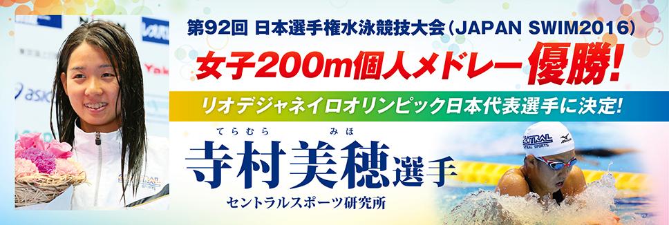 第92回日本選手権水泳競技大会 セントラルスポーツ所属選手へ応援ありがとうございました!