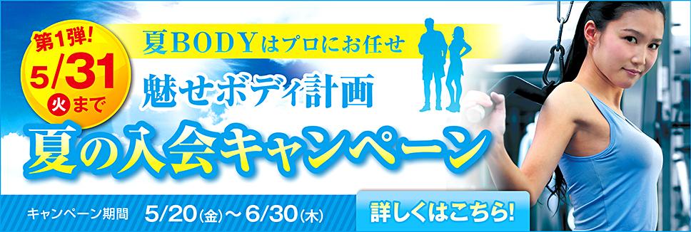 夏までに理想のカラダを手に入れる!『魅せボディ計画』夏の入会キャンペーン第1弾実施中!【5/31まで】
