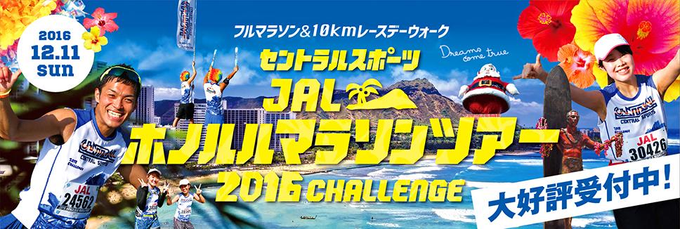 『セントラルスポーツJALホノルルマラソンツアー2016』募集開始のお知らせ