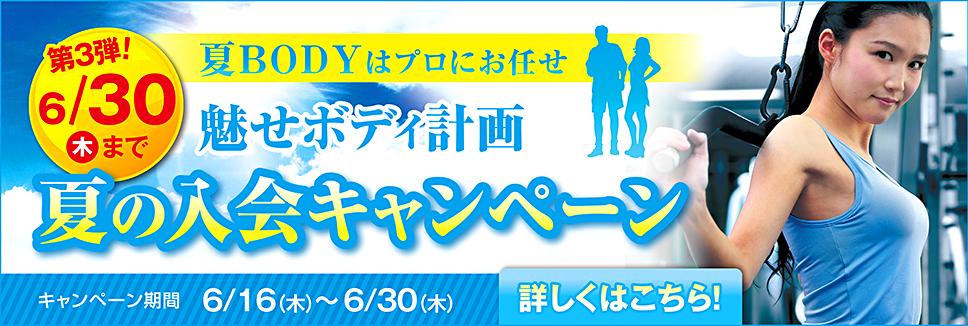 夏までに理想のカラダを手に入れる!『魅せボディ計画』夏の入会キャンペーン第3弾実施中!【6/30まで】