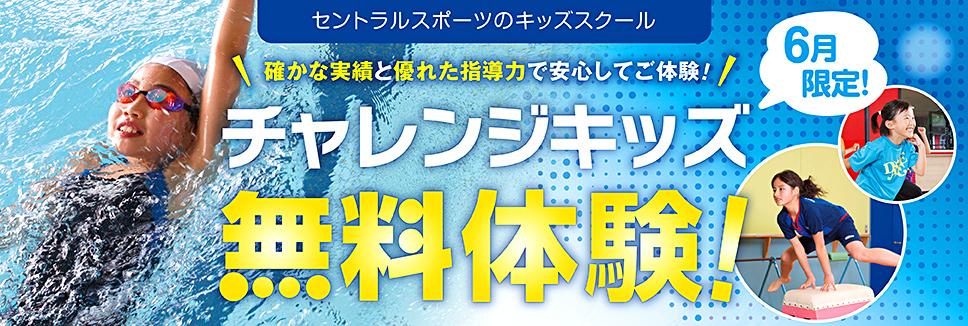 [6月限定]「チャンレンジキッズ無料体験」実施中!さらに期間中の正式ご入会で、お得な特典プレゼント!