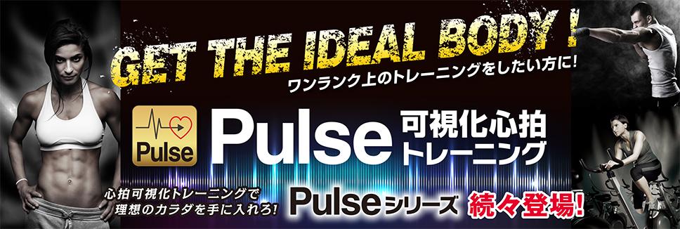 【新プログラム】心拍可視化トレーニング Pulse(パルス) シリーズ登場!