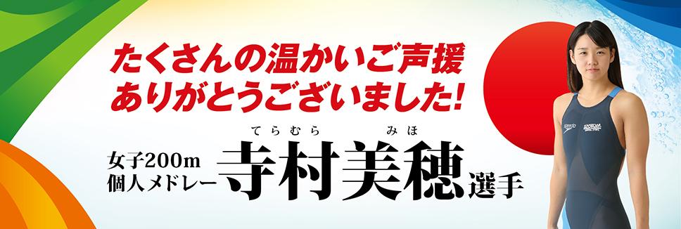 <競泳>寺村美穂選手へのご声援、ありがとうございました!