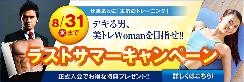 [フィットネス]ラストサマーキャンペーン実施中!WEBからのご入会でお得な特典プレゼント!【8/31まで】