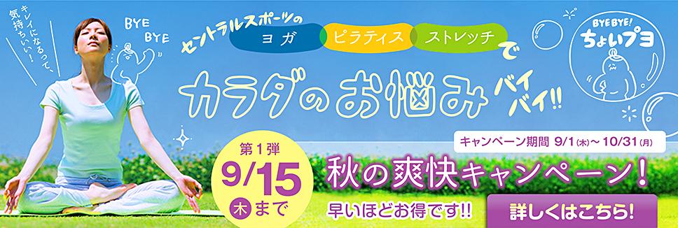 [フィットネス]早いほどお得です!秋の爽快キャンペーン第一弾は9/15まで!!