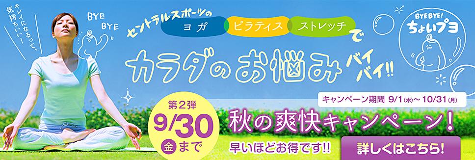 [フィットネス]カラダのお悩みスッキリ解消!秋の爽快キャンペーン第2弾は9/30まで!!