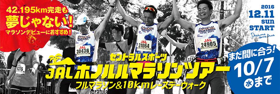 まだ間に合う!完走も夢じゃない!『セントラルスポーツJALホノルルマラソンツアー2016』参加のお申込みは10/7まで!!