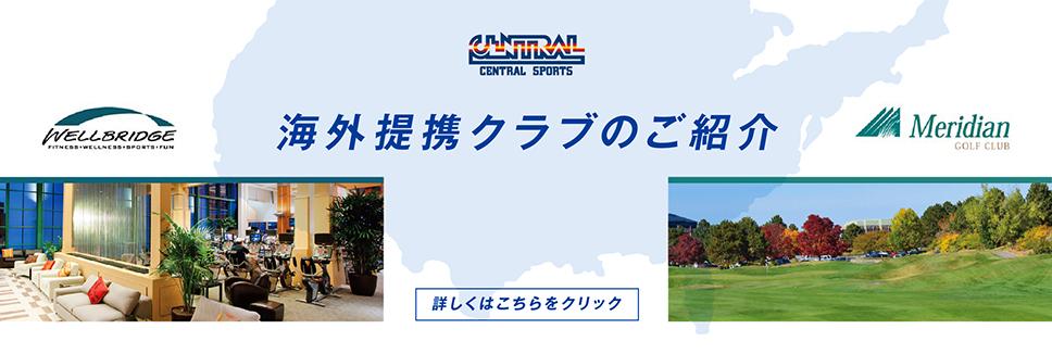 セントラルスポーツが提携しているアメリカのフィットネスクラブとゴルフクラブが使えるようになりました!