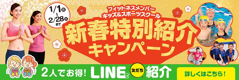 新春特別紹介キャンペーンのお知らせ【2/28まで】