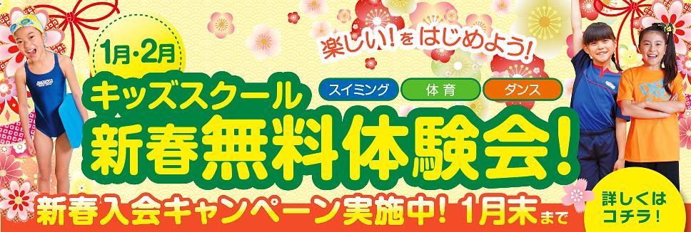 キッズスクール新春無料体験会【1月・2月】&オトクな入会キャンペーン【1月末まで】