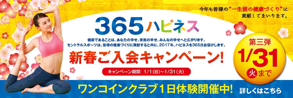 [フィットネス]ご入会特典満載の新春キャンペーン第3弾は1/31まで!!