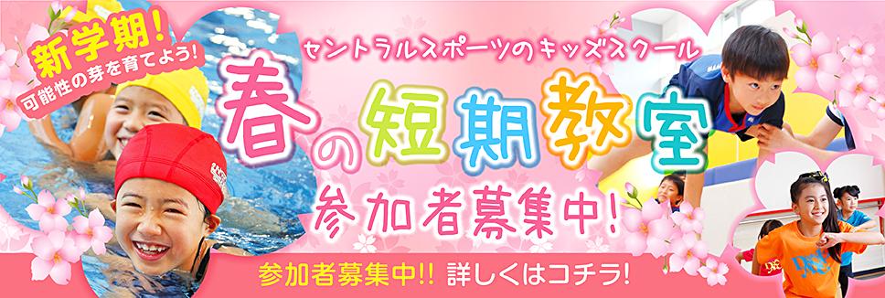 キッズスクール「春の短期教室」お申し込み受付中!