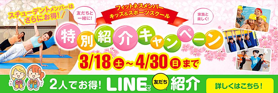 特別紹介キャンペーンのお知らせ【4/30まで】