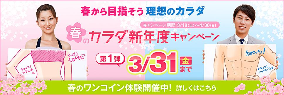 [フィットネス]春から目指そう、理想のカラダ!新年度入会キャンペーン実施中!(3/31まで)