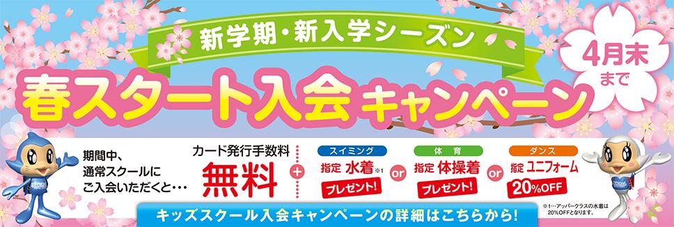 新学期・新入学シーズン!キッズスクール 春スタート入会キャンペーンではじめよう!【4/30まで】