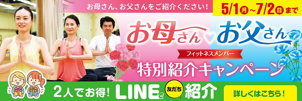 <フィットネスメンバー>特別紹介キャンペーンのお知らせ【7/2まで】