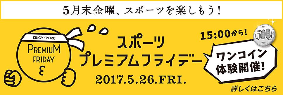 【5/26(金)限定】15:00より、「プレミアムフライデー」ワンコイン体験を開催いたします!!