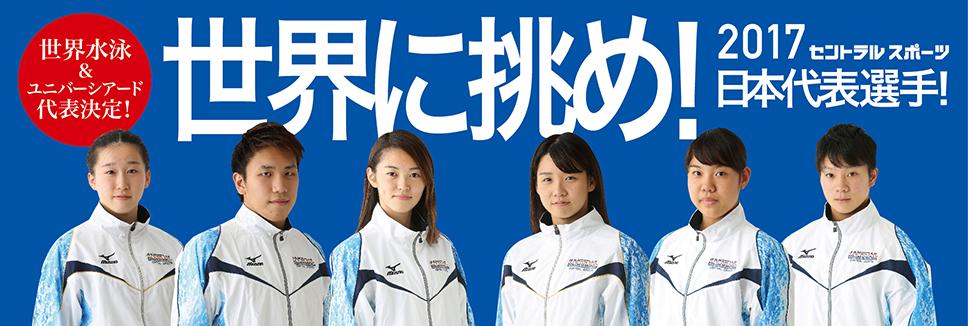 【所属選手情報】2017年日本代表決定のお知らせ