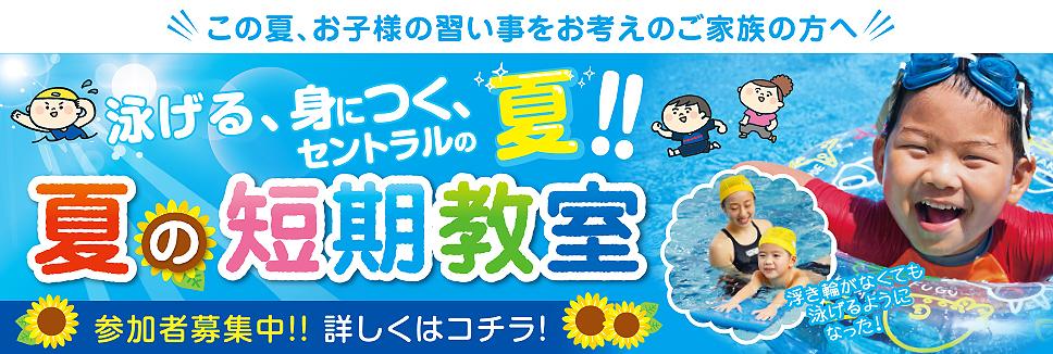 キッズスクール「夏の短期教室」参加者募集中!