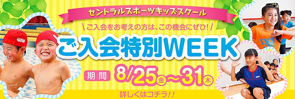 キッズスクールお得な7日間!!ご入会特別ウィークのお知らせ♪(8/25~31)