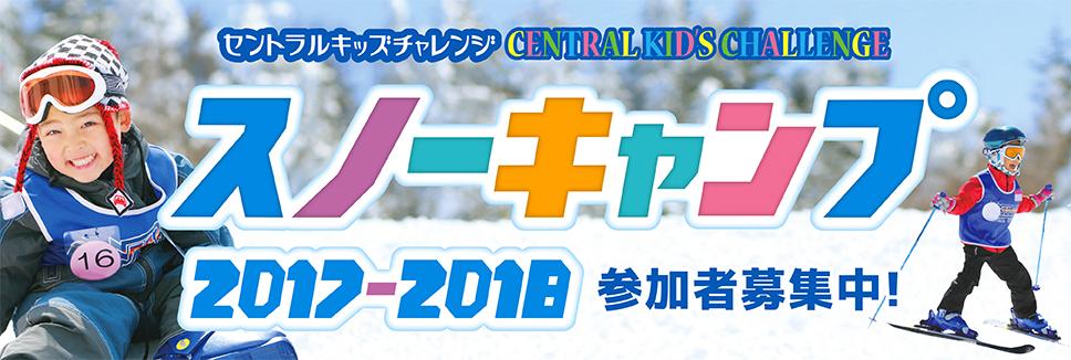 みんな集まれ!白銀の世界へ出発!!【セントラルキッズチャレンジ】冬のスノーキャンプ
