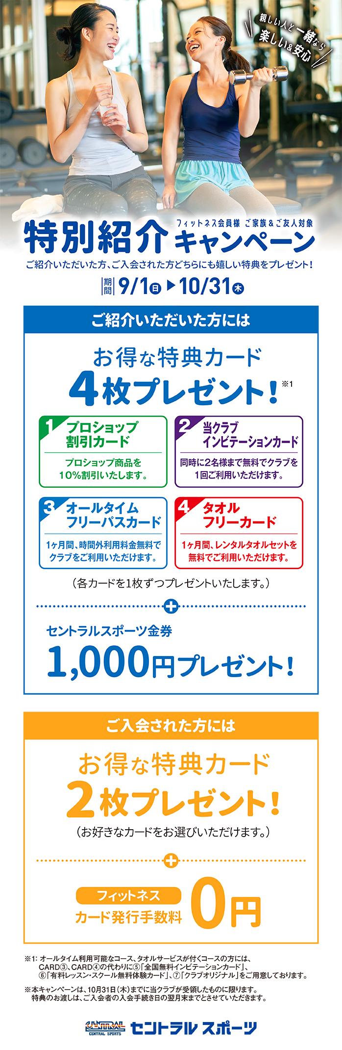 特別紹介キャンペーンのお知らせ